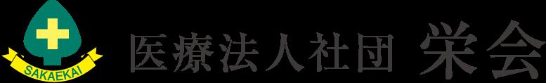 医療法人社団 栄会